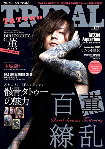 tribal magazine tattoo japanese TRIBAL?DIR TTOO EN GREY?KAORU MAGAZINE?ARTTA Details JAPANESE about