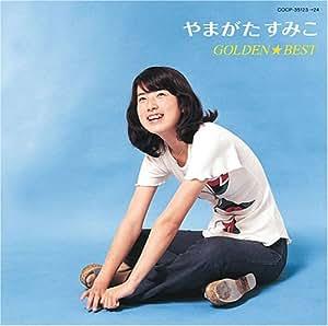 Sumiko Yamagata - Golden Best Yamagata Sumiko by Imports - Amazon.com