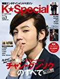 K★Special VOL.1 (講談社Mook)