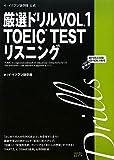 イ・イクフン語学院公式厳選ドリル〈VOL.1〉TOEIC TESTリスニング