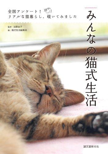みんなの猫式生活: 全国アンケート! リアルな猫暮らし、覗いてみました