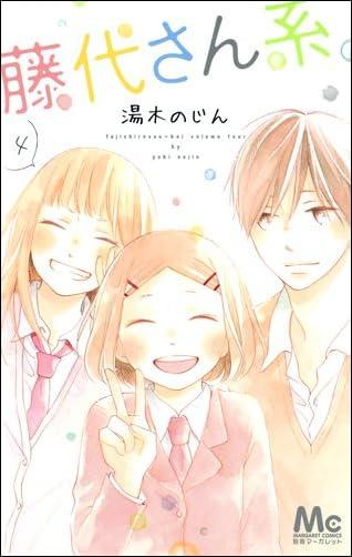 藤代さん系。 4 (マーガレットコミックス)