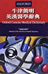 Concise English Chinese Medical Dicti...