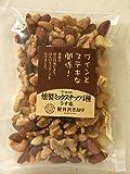 燻製ミックスナッツ 4種 うす塩 160g