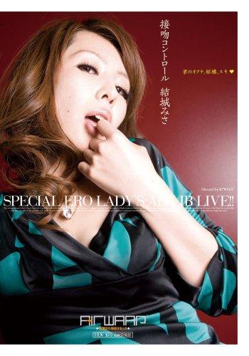 接吻コントロール [DVD]