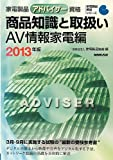家電製品アドバイザー資格 商品知識と取扱い AV情報家電編 2013年版 (家電製品資格シリーズ)