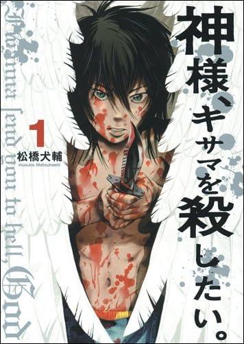 神様、キサマを殺したい。 1 (ヤングジャンプコミックス)