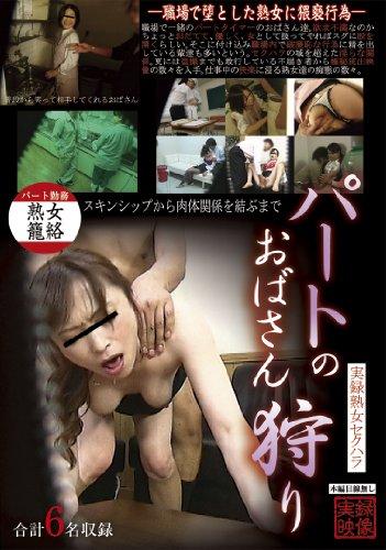 実録熟女セクハラ パートのおばさん狩り [DVD]