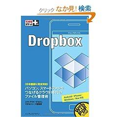 �ł���|�P�b�g�{�@Dropbox (�ł���|�P�b�g+)