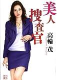 美人捜査官 (二見文庫 た 3-3)