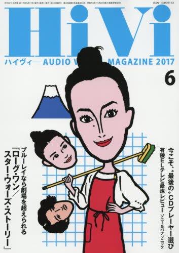HiVi 2017年6月号 大きい表紙画像