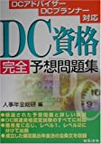 DC資格完全予想問題集―DCアドバイザーDCプランナー対応