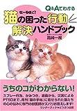 Q&Aでわかる猫の困った行動解決ハンドブック