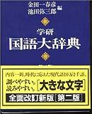 学研国語大辞典 第2版