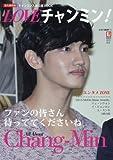 チャンミン入隊応援BOOK LOVEチャンミン 2015年 12 月号 [雑誌]: Korea Entertainment Journal 別冊