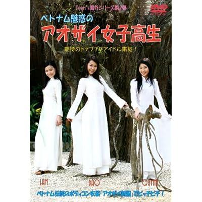 ベトナム魅惑のアオザイ女子高生 [DVD]