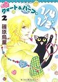 1/4×1/2R クォート&ハーフR 2 (眠れぬ夜の奇妙な話コミックス)
