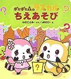ぽかぽか森のラスカル〈3〉ちえあそび (ぽかぽか森のラスカル (3))