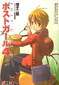 ポストガール〈4〉 (電撃文庫)