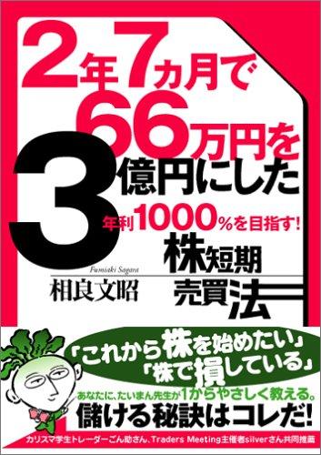 2年7ヵ月で66万円を3億円にした年利1000%を目指す!株短期売買法