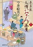 夢草紙人情おかんヶ茶屋 (【徳間文庫】)