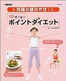 10daysポイントダイエット—究極の部分やせ! (SSCムック—レタスクラブ)
