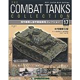 コンバットタンクコレクション 17号 (III号戦車G型(ドイツ)) [分冊百科] (戦車付)