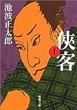 侠客 (上巻) (新潮文庫)