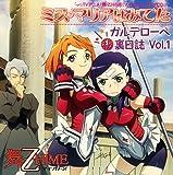 TVアニメ「舞-乙HiME」ドラマCD ミス・マリアはみてた ガルデローベ秘裏日誌 Vol.1