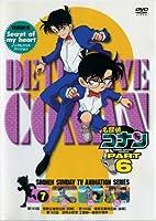 名探偵コナンPART6 Vol.7 [DVD]