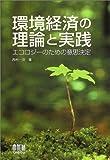 環境経済の理論と実践―エコロジーのための意思決定