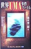 世界UMA事件ファイル (ムー・スーパー・ミステリー・ブックス)(並木 伸一郎)
