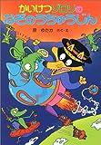 かいけつゾロリのなぞのうちゅうじん(11) (かいけつゾロリシリーズ ポプラ社の新・小さな童話)