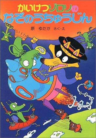 かいけつゾロリのなぞのうちゅうじん (11) (かいけつゾロリシリーズ  ポプラ社の新・小さな童話)