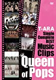 Single Complete BEST Music Clips 「Queen of Pops」 (初回限定盤) [DVD]