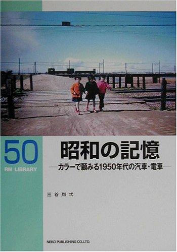昭和の記憶―カラーで顧みる1950年代の汽車・電車 (RM LIBRARY(50))