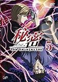 秘密(トップ・シークレット)~The Revelation~ File 5