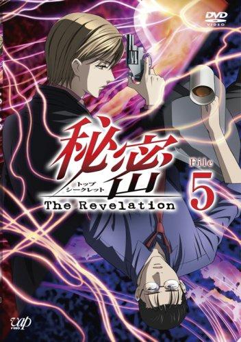 秘密(トップ・シークレット)~The Revelation~ File 5 [DVD]