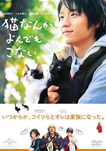 猫なんかよんでもこない。[DVD]