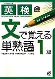 英検 文で覚える単熟語 1級