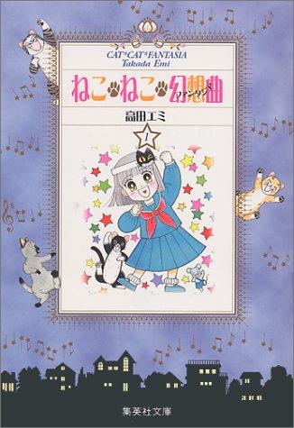 ねこ・ねこ・幻想曲 1 (集英社文庫―コミック版)