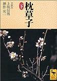 枕草子〈下〉 (講談社学術文庫)