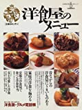 洋食屋のメニュー (KAWADE夢ムック―王様のキッチン)