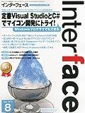 Interface (インターフェース) 2012年 08月号 [雑誌]