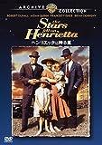 ヘンリエッタに降る星 [DVD]