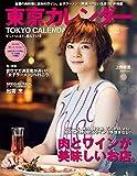 東京カレンダー 2016年4月号 [雑誌]