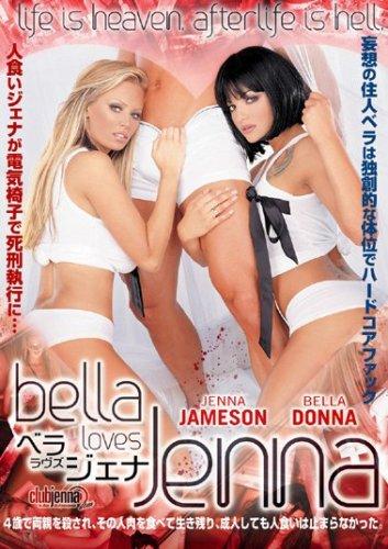 [ジェナ ジェイムソン ベラドンナ] Bella Loves Jenna