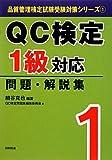 QC検定1級対応問題・解説集 (品質管理検定試験受験対策シリーズ)