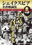 DVD>お気に召すまま (<DVD>)