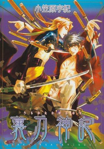 裏刀神記 (光彩コミックス)